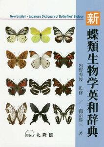 新蝶類生物学英和辞典[本/雑誌] / 鍛治勝三/著 岩野秀俊/監修