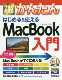 [書籍とのゆうメール同梱不可]/今すぐ使えるかんたんはじめる&使えるMacBook入門[本/雑誌] (Imasugu Tsukaeru Kantan Series) / 技術評論社編集部/著 マイカ/著