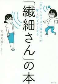 「繊細さん」の本 「気がつきすぎて疲れる」が驚くほどなくなる[本/雑誌] / 武田友紀/著