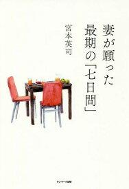 妻が願った最期の「七日間」[本/雑誌] / 宮本英司/著
