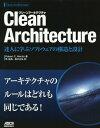 [書籍とのゆうメール同梱不可]/Clean Architecture 達人に学ぶソフトウェアの構造と設計 / 原タイトル:Clean Architec…