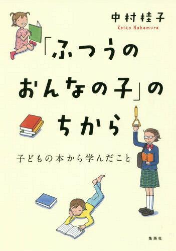 「ふつうのおんなの子」のちから 子どもの本から学んだこと[本/雑誌] / 中村桂子/著