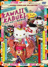 KAWAII KABUKI ハローキティ一座の桃太郎[DVD] / ファミリー