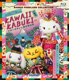 KAWAII KABUKI ハローキティ一座の桃太郎[Blu-ray] / ファミリー