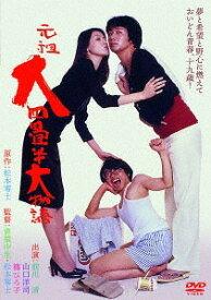 元祖大四畳半大物語[DVD] / 邦画