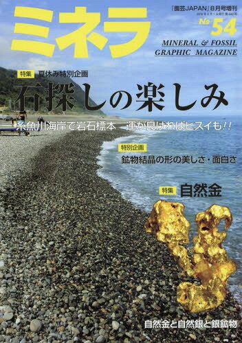 ミネラ(54) 園芸Japan増 2018年8月号[本/雑誌] (雑誌) / エスプレス・メ
