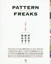 [同梱不可]/PATTERN FREAKS[本/雑誌] / ボーンデジタル
