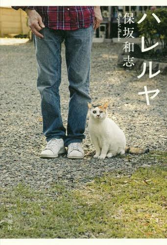 ハレルヤ[本/雑誌] / 保坂和志/著