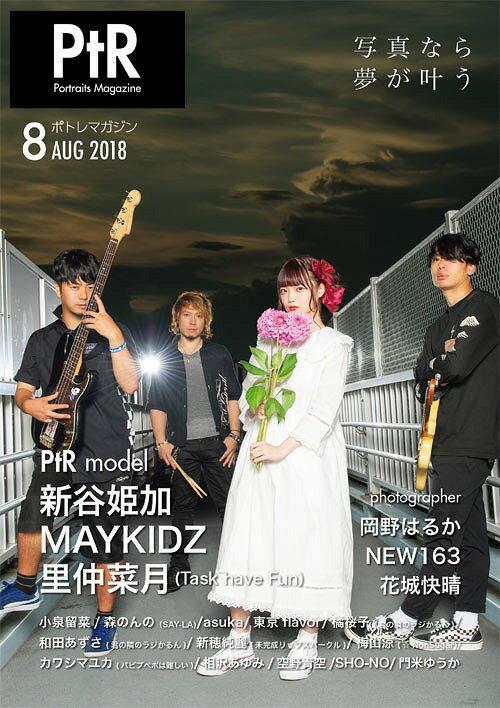 ポトレマガジン 2018年8月号 【W表紙】 新谷姫加×MAYKIDZ / 里仲菜月 (Task have Fun)[本/雑誌] (単行本・ムック)