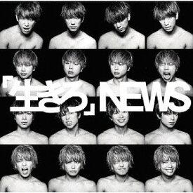 「生きろ」 [通常盤][CD] / NEWS