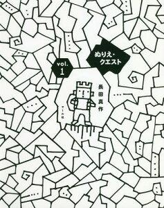 [書籍のゆうメール同梱は2冊まで]/ぬりえ・クエスト vol.1[本/雑誌] / 長田真作/著