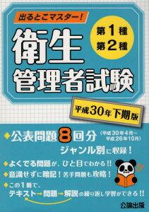 平30 下期版 衛生管理者試験[本/雑誌] (出るとこマスター!) / 公論出版