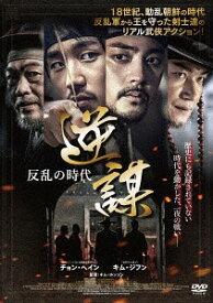 逆謀 〜反乱の時代〜[DVD] / 洋画