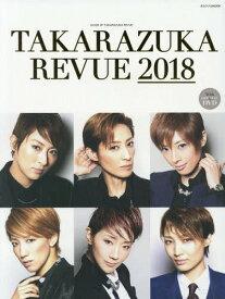 TAKARAZUKA REVUE 2018 (タカラヅカMOOK)[本/雑誌] / 宝塚クリエイテ