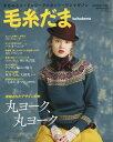 毛糸だま 2018秋号 (Let's knit series)[本/雑誌] / 日本ヴォーグ社