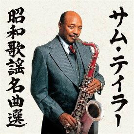 決定盤 サム・テイラー昭和歌謡名曲選[CD] / サム・テイラー