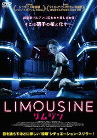 リムジン[DVD] / 洋画