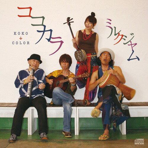 ココカラ[CD] / MILQJAM