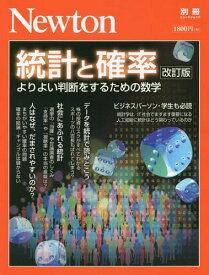 統計と確率 (Newtonムック)[本/雑誌] / ニュートンプレス