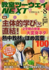 教室ツーウェイNEXT 8[本/雑誌] / 学芸みらい社