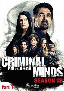 クリミナル・マインド/FBI vs. 異常犯罪 シーズン12 コレクターズBOX Part1[DVD] / TVドラマ