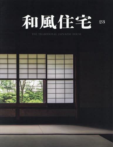和風住宅 23[本/雑誌] / 新建新聞社住宅メディア事業部
