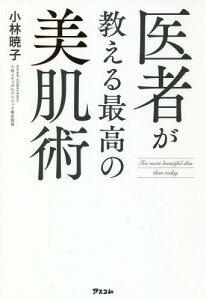 医者が教える最高の美肌術[本/雑誌] / 小林暁子/著