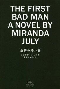 最初の悪い男 / 原タイトル:THE FIRST BAD MAN (CREST)[本/雑誌] / ミランダ・ジュライ/著 岸本佐知子/訳