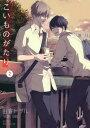 こいものがたり 2 (バーズコミックス ルチルコレクション)[本/雑誌] (コミックス) / 田倉トヲル/著