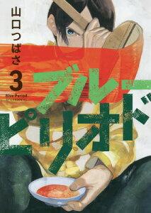 ブルーピリオド 3 (アフタヌーンKC)[本/雑誌] (コミックス) / 山口つばさ/著