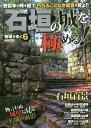 石垣の城を極める! (イカロスMOOK 廃城をゆく 6)[本/雑誌] / イカロス出版