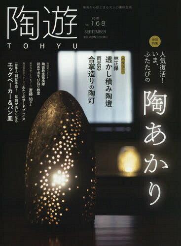 陶遊(168) 園芸Japan増 2018年9月号[本/雑誌] (雑誌) / エスプレス・メ
