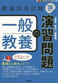 一般教養の演習問題 '20年度 (教員採用試験Twin Books完成シリーズ 4)[本/雑誌] / 時事通信出版局
