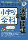 小学校全科の演習問題 '20年度 (教員採用試験Twin Books完成シリーズ 6)[本/雑誌] / 時事通信出版局