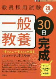 一般教養30日完成 '20年度 (教員採用試験Pass Line突破シリーズ 2)[本/雑誌] / 時事通信出版局