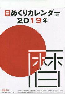 カレンダー 2019 E502日めくり中型[本/雑誌] / 高橋書店