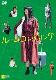 ルームロンダリング[DVD] / 邦画