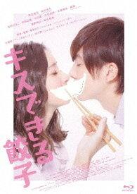 キスできる餃子[Blu-ray] / 邦画