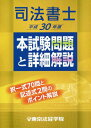 司法書士本試験問題と詳細解説 平成30年度[本/雑誌] / 東京法経学院