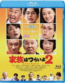 家族はつらいよ2 [廉価版][Blu-ray] / 邦画