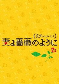 妻よ薔薇のように 家族はつらいよIII 豪華版 [Blu-ray+DVD][Blu-ray] / 邦画