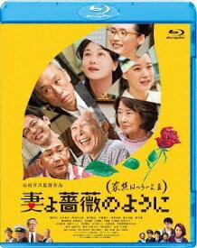 妻よ薔薇のように 家族はつらいよIII 通常版[Blu-ray] / 邦画