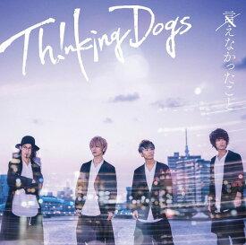言えなかったこと [DVD付初回限定盤][CD] / Thinking Dogs