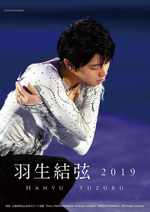 卓上 羽生結弦 [2019年カレンダー][グッズ] / 羽生結弦