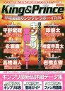 King & Prince 平成最後のシンデレラボーイたち (マイウェイムック)[本/雑誌] / マイウェイ出版