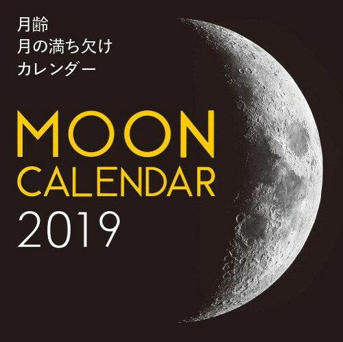 月齢 月の満ち欠けカレンダー 2019[本/雑誌] (カレンダー) / 天文ガイド編集部/編