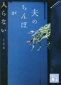 夫のちんぽが入らない (講談社文庫)[本/雑誌] (文庫) / こだま/〔著〕