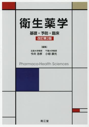 衛生薬学 基礎・予防・臨床[本/雑誌] / 今井浩孝/編集 小椋康光/編集