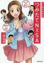 マンガでわかるつみたてNISA[本/雑誌] / 横山光昭/監修 サイドランチ/マンガ