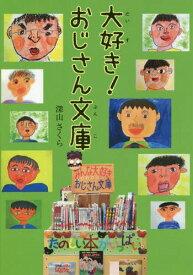 大好き!おじさん文庫 (文研ブックランド)[本/雑誌] / 深山さくら/著